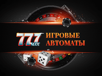 Правила слот poker chips professional